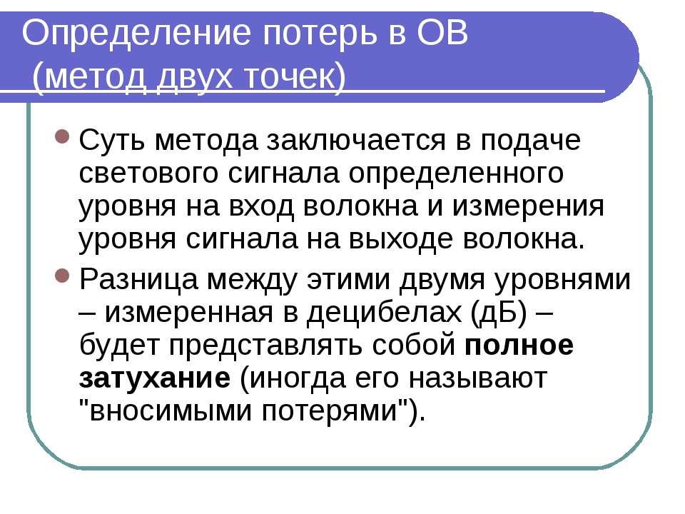 Определение потерь в ОВ (метод двух точек) Суть метода заключается в подаче с...