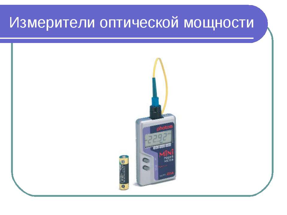 Измерители оптической мощности