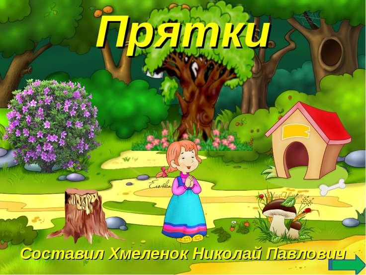 Составил Хмеленок Николай Павлович Прятки