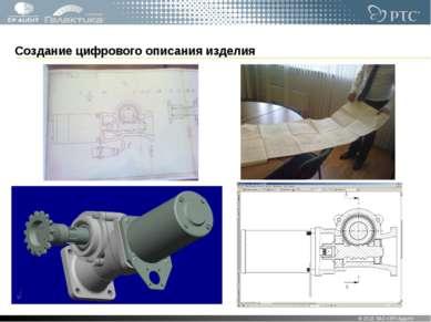 Создание цифрового описания изделия © 2010 ЗАО «ЭП-Аудит» * © 2010 ЗАО «ЭП-Ау...