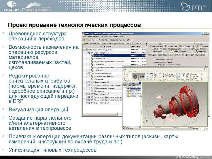 Проектирование технологических процессов Древовидная структура операций и пер...