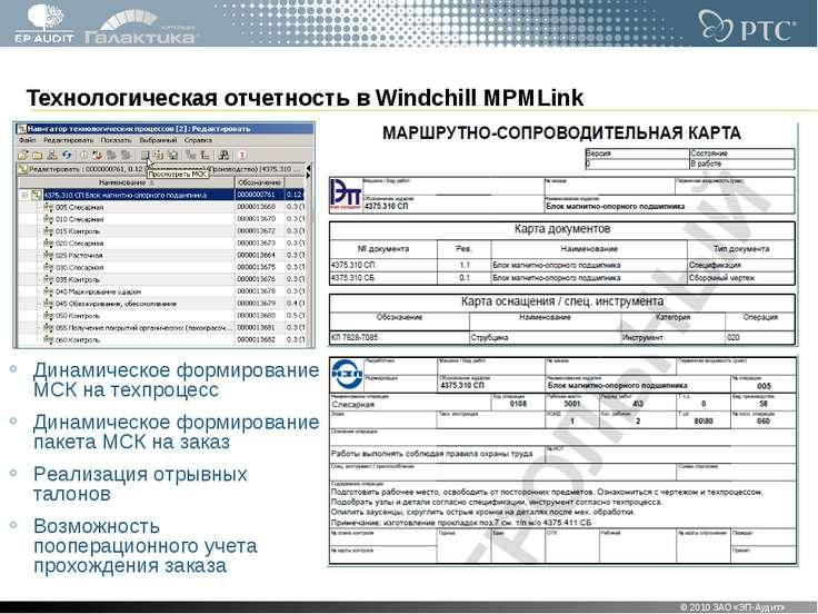 Технологическая отчетность в Windchill MPMLink Динамическое формирование МСК ...