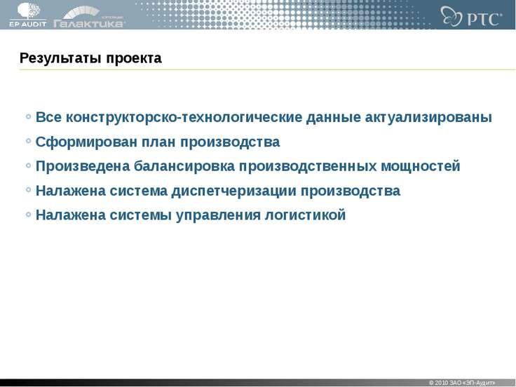 Результаты проекта Все конструкторско-технологические данные актуализированы ...
