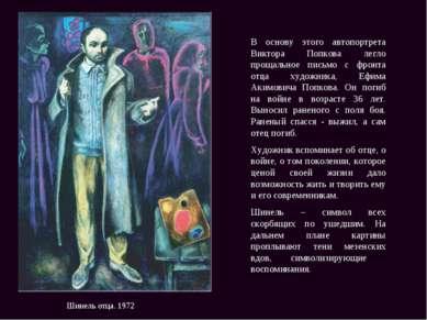Шинель отца. 1972 В основу этого автопортрета Виктора Попкова легло прощально...