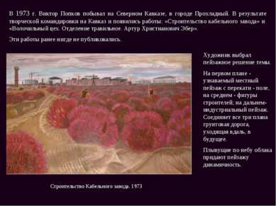 Строительство Кабельного завода. 1973 В 1973 г. Виктор Попков побывал на Севе...