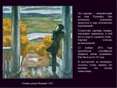 Осенние дожди (Пушкин). 1974 Эта картина – импровизация на тему Пушкина. Она ...