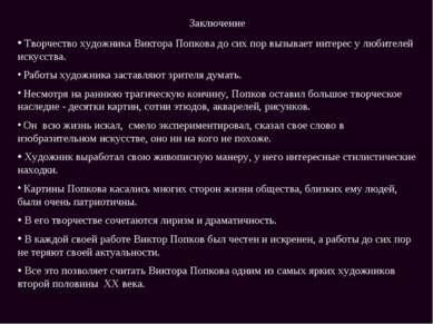 Заключение Творчество художника Виктора Попкова до сих пор вызывает интерес у...