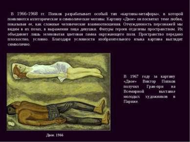Двое. 1966 В 1966-1968 гг. Попков разрабатывает особый тип «картины-метафоры»...
