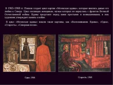 Одна. 1966 В 1965-1968 гг. Попков создает цикл картин «Мезенские вдовы», кото...