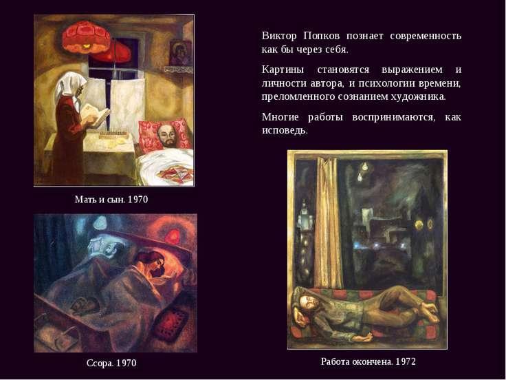 Работа окончена. 1972 Ссора. 1970 Мать и сын. 1970 Виктор Попков познает совр...