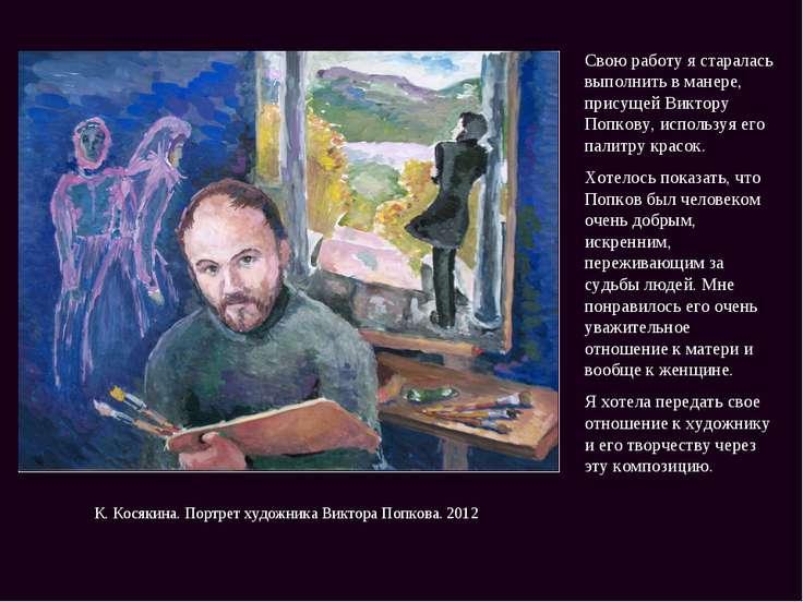 Свою работу я старалась выполнить в манере, присущей Виктору Попкову, использ...