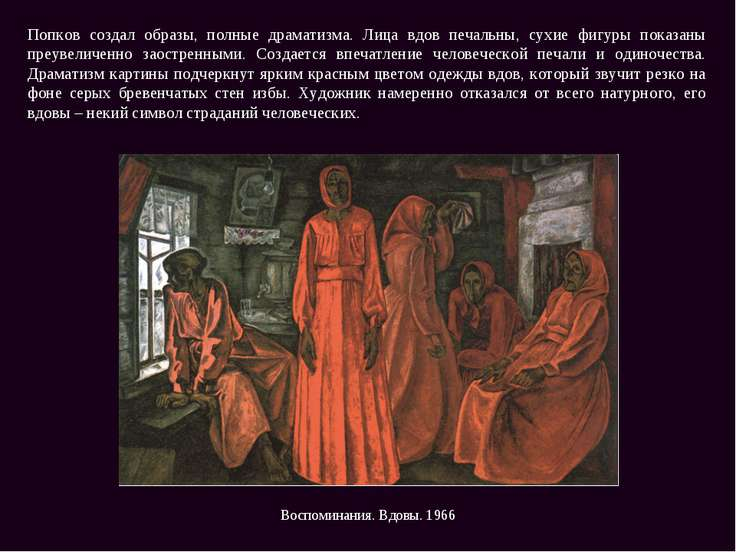 Воспоминания. Вдовы. 1966 Попков создал образы, полные драматизма. Лица вдов ...