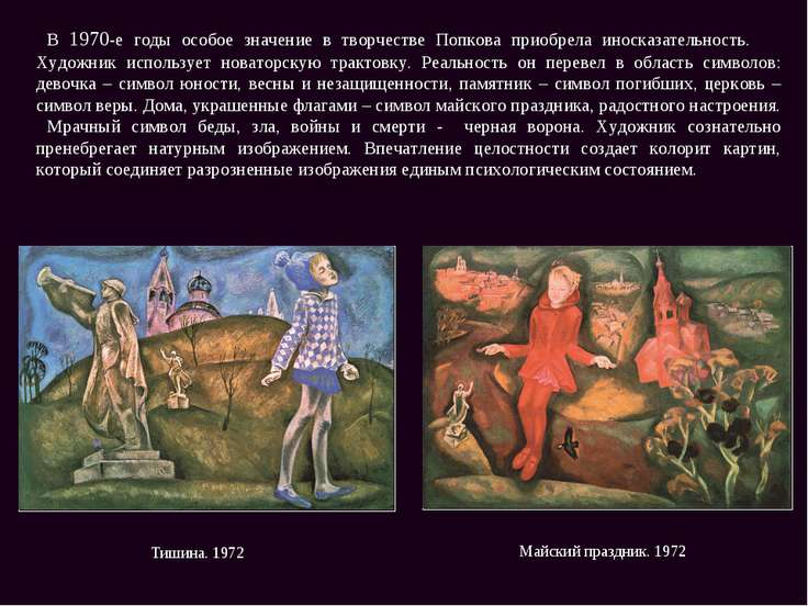 Тишина. 1972 В 1970-е годы особое значение в творчестве Попкова приобрела ино...