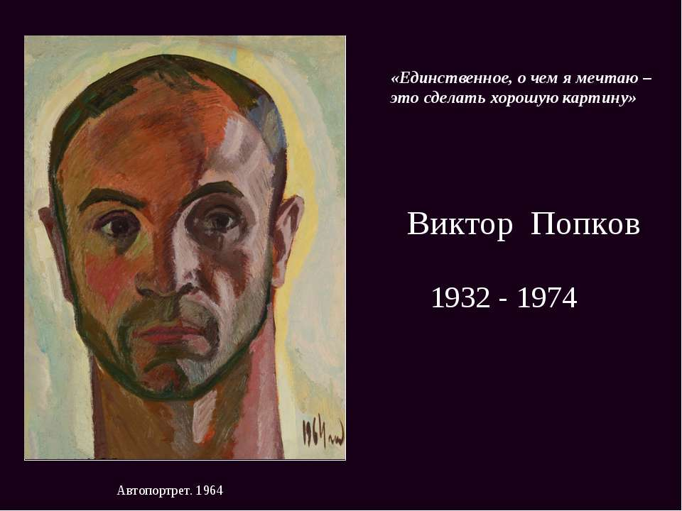 Виктор Попков 1932 - 1974 Автопортрет. 1964 «Единственное, о чем я мечтаю – э...