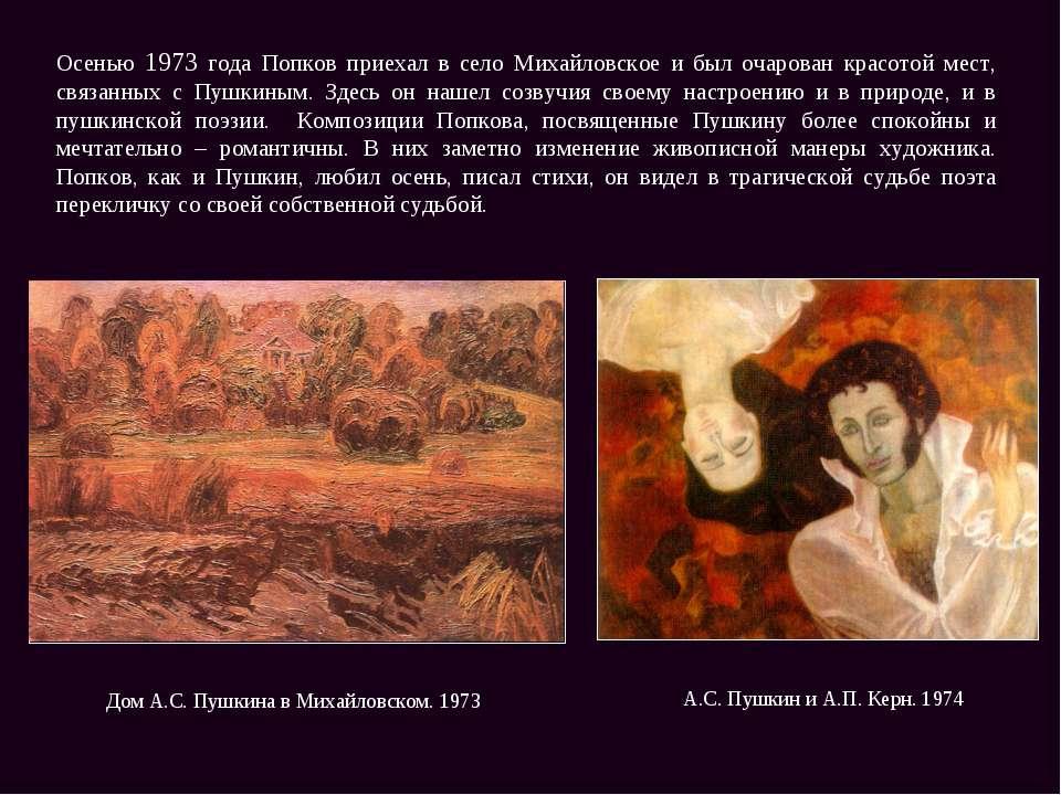 Дом А.С. Пушкина в Михайловском. 1973 А.С. Пушкин и А.П. Керн. 1974 Осенью 19...