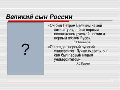 Великий сын России «Он был Петром Великим нашей литературы, …был первым основ...