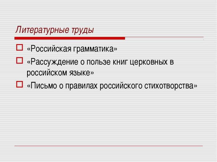 Литературные труды «Российская грамматика» «Рассуждение о пользе книг церковн...