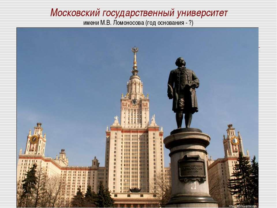 Московский государственный университет имени М.В. Ломоносова (год основания - ?)