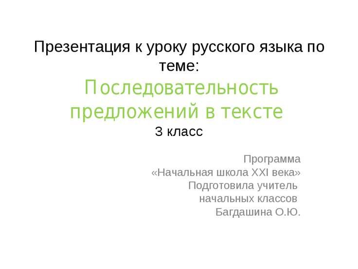 Презентация к уроку русского языка по теме: Последовательность предложений в ...