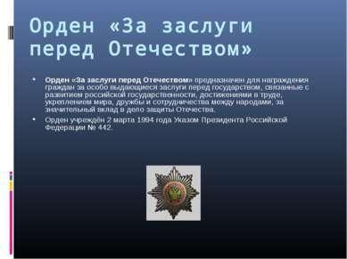 Орден «За заслуги перед Отечеством» Орден «За заслуги перед Отечеством» предн...