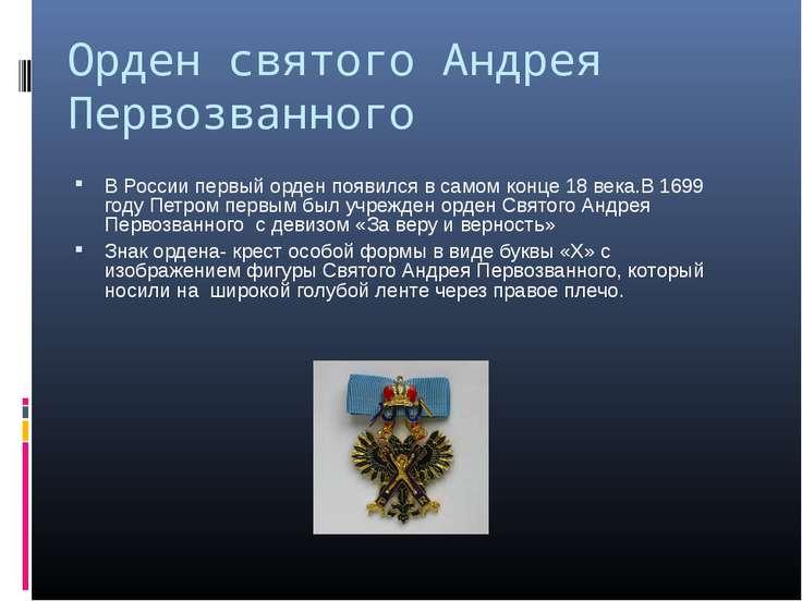 Орден святого Андрея Первозванного В России первый орден появился в самом кон...