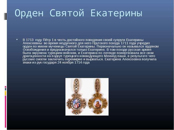 Орден Святой Екатерины В 1713 году Пётр 1 в честь достойного поведения своей ...