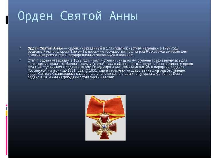 Орден Святой Анны Орден Святой Анны — орден, учреждённый в 1735 году как част...