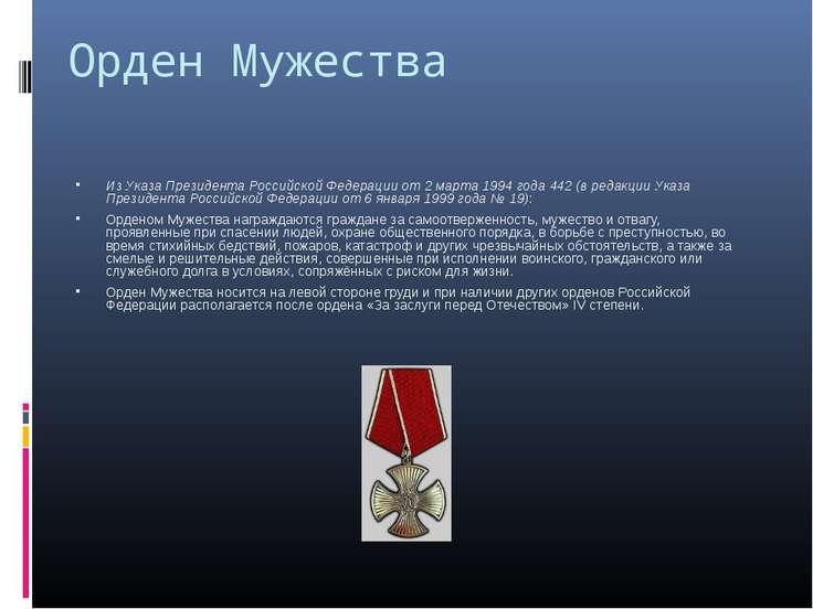 Орден Мужества Из Указа Президента Российской Федерации от 2 марта 1994 года ...