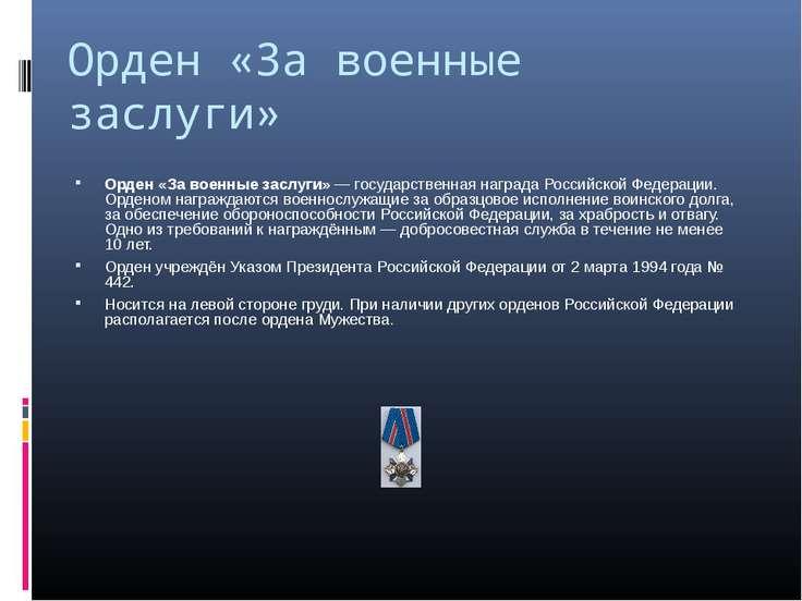 Орден «За военные заслуги» Орден «За военные заслуги» — государственная награ...