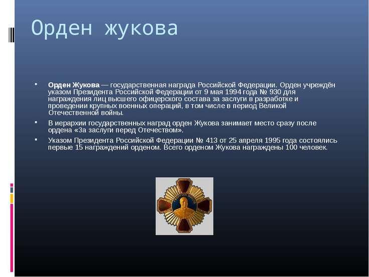 Орден жукова Орден Жукова — государственная награда Российской Федерации. Орд...