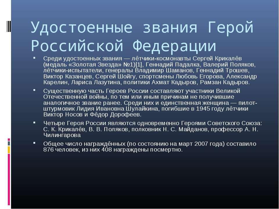 Удостоенные звания Герой Российской Федерации Среди удостоенных звания — лётч...