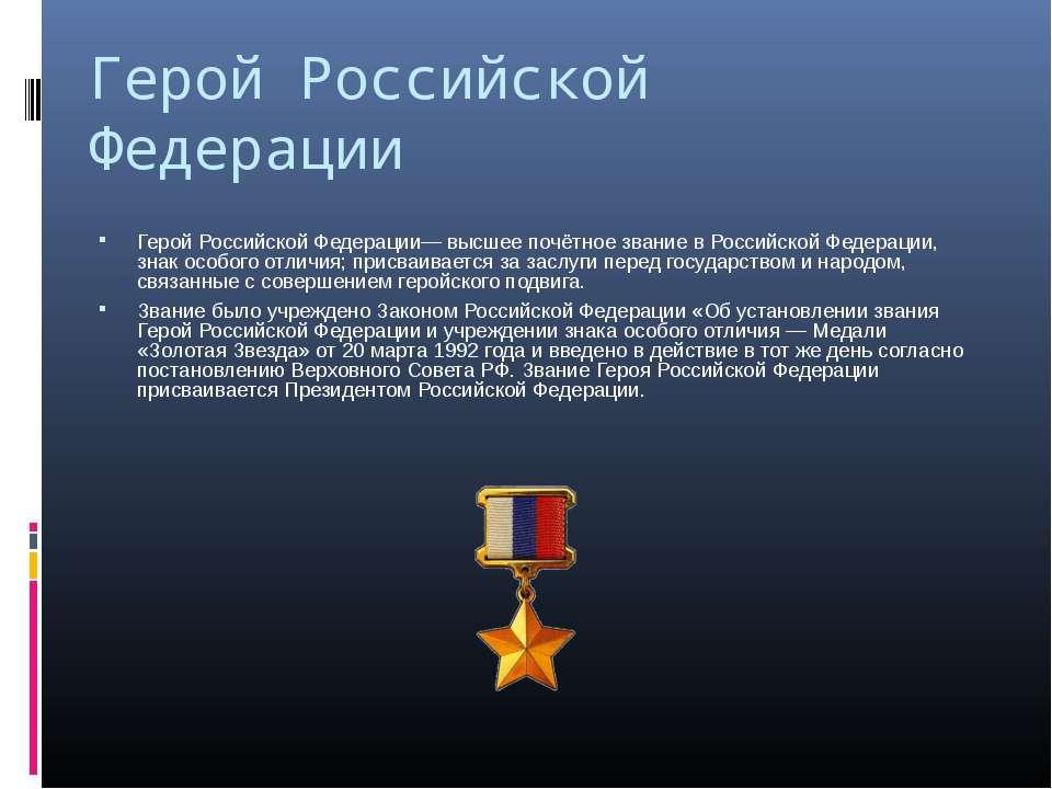 Герой Российской Федерации Герой Российской Федерации— высшее почётное звание...