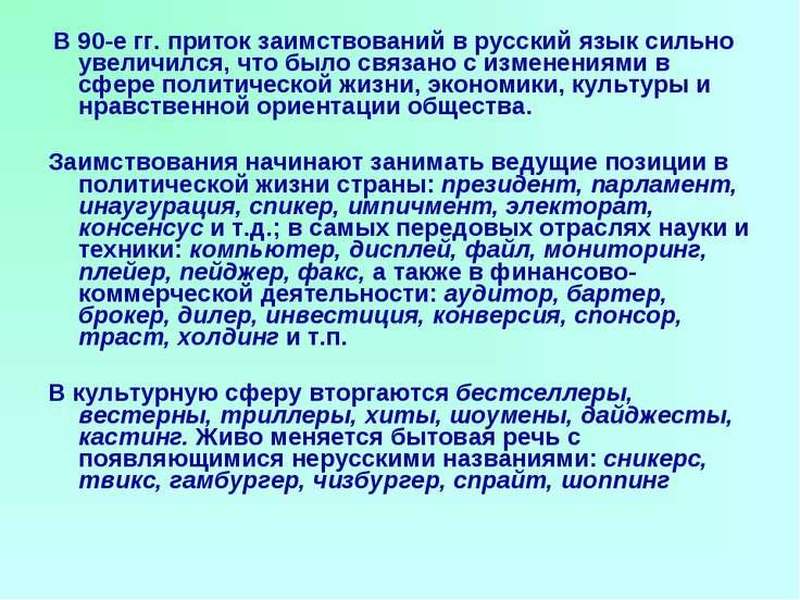 В 90-е гг. приток заимствований в русский язык сильно увеличился, что было св...
