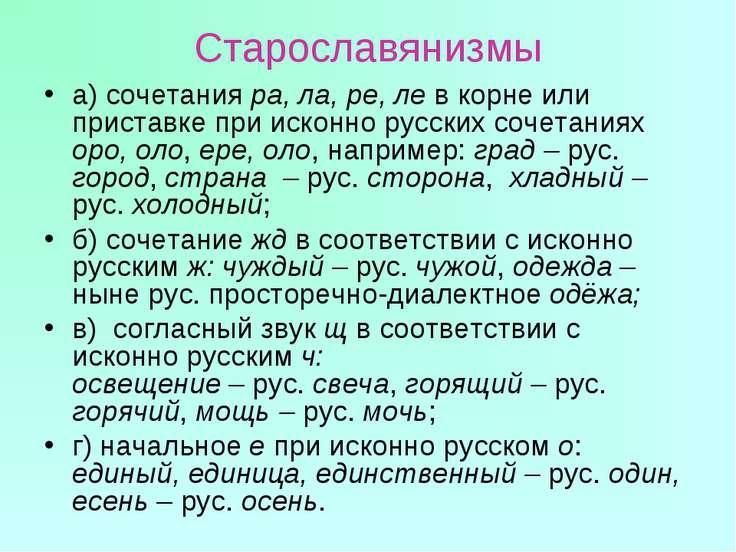 Старославянизмы а) сочетания ра, ла, ре, ле в корне или приставке при исконно...