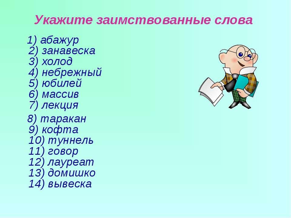 Укажите заимствованные слова 1) абажур 2) занавеска 3) холод 4) небрежный 5) ...