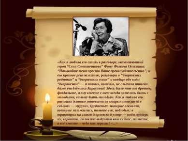 """«Как я любила его стиль в разговоре, напоминавший героя """"Села Степанчикова"""" Ф..."""