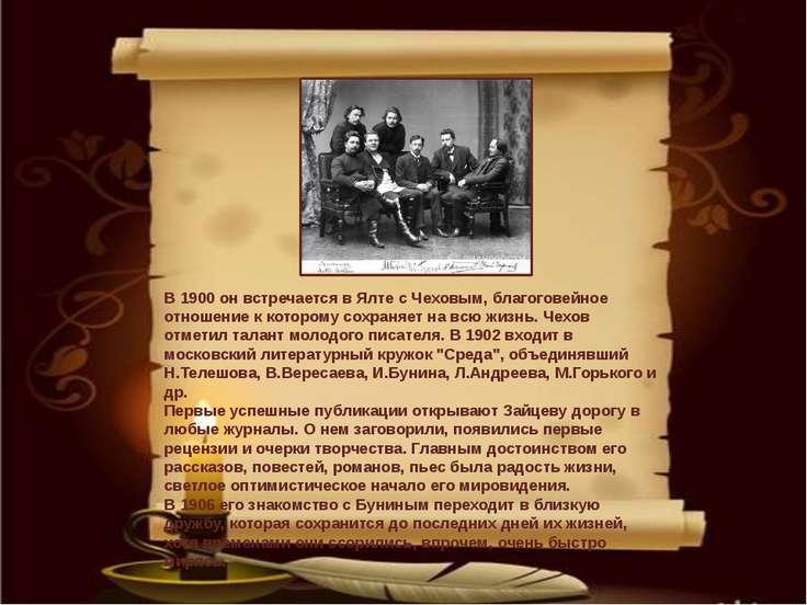 В 1900 он встречается в Ялте с Чеховым, благоговейное отношение к которому со...