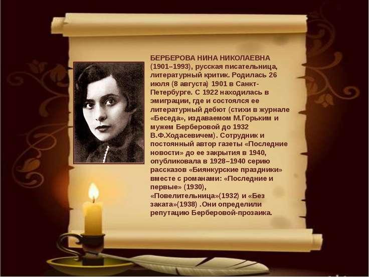 БЕРБЕРОВА НИНА НИКОЛАЕВНА (1901–1993), русская писательница, литературный кри...