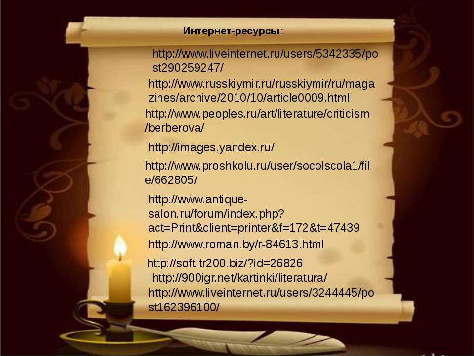 http://www.roman.by/r-84613.html http://images.yandex.ru/ http://www.peoples....