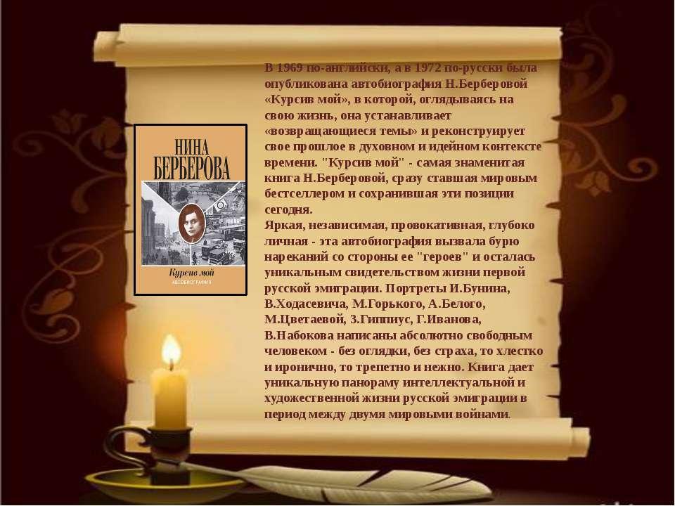 В 1969 по-английски, а в 1972 по-русски была опубликована автобиография Н.Бер...