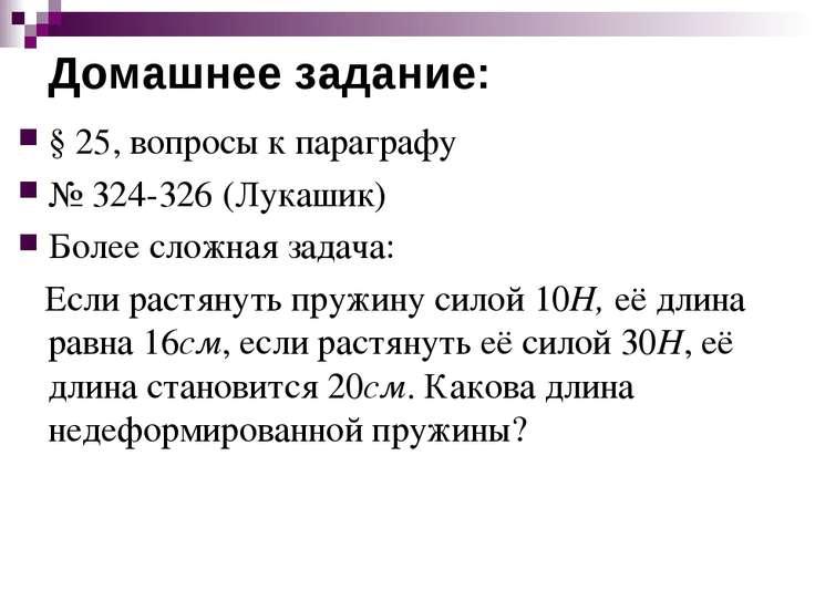 Домашнее задание: § 25, вопросы к параграфу № 324-326 (Лукашик) Более сложная...