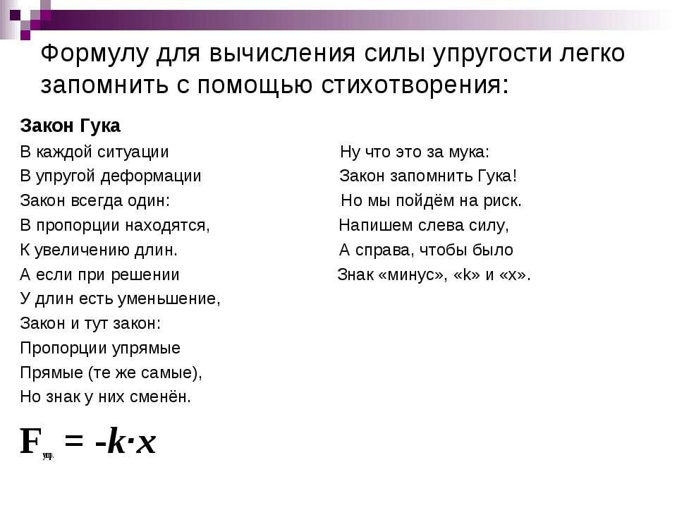 Формулу для вычисления силы упругости легко запомнить с помощью стихотворения...