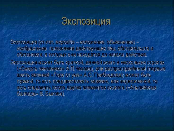 Экспозиция Экспозиция (от лат. expositio – изложение, объяснение) – изображен...
