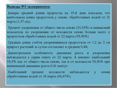 Выводы №3 эксперимента: Замеры средней длины проростка на 15-й день показали,...