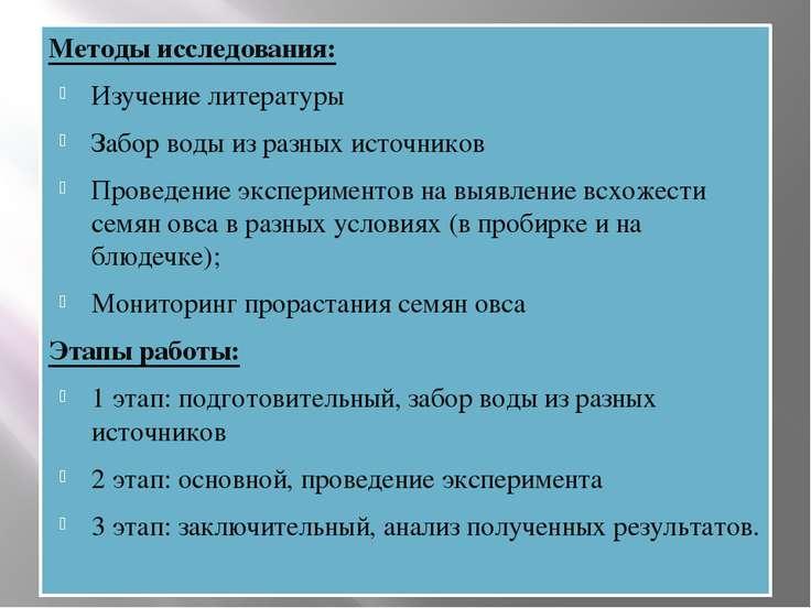 Методы исследования: Изучение литературы Забор воды из разных источников Пров...
