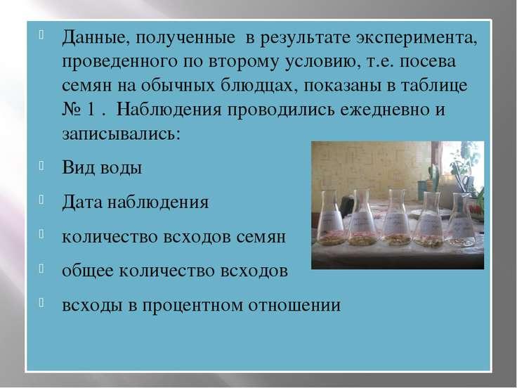 Данные, полученные в результате эксперимента, проведенного по второму условию...