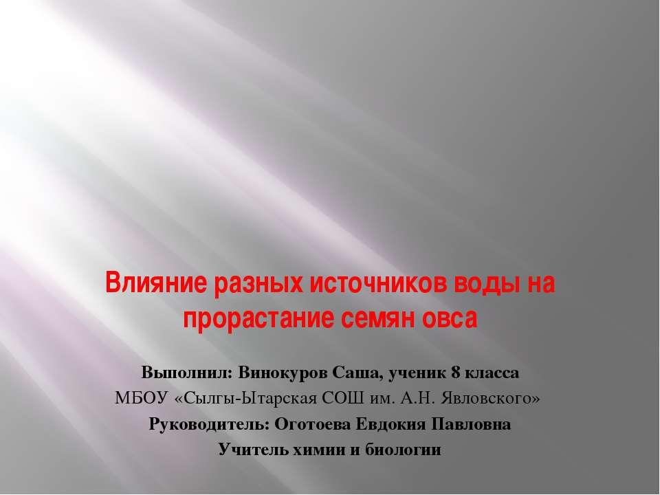 Влияние разных источников воды на прорастание семян овса Выполнил: Винокуров ...