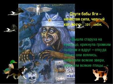 Слуги бабы Яги – нечистая сила, черный кот, ворон, кот Баюн. «Вышла старуха н...