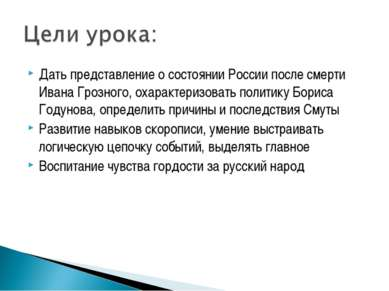 Дать представление о состоянии России после смерти Ивана Грозного, охарактери...