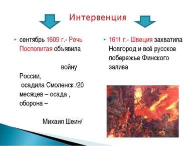 сентябрь 1609 г.- Речь Посполитая объявила войну России, осадила Смоленск /20...